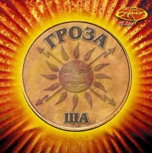 """Группа Гроза, дебютный альбом """"Ща"""", 2008"""